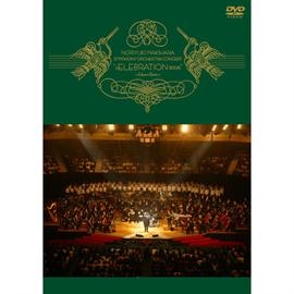 槇原敬之 - LIVE DVD cELEBRATION2005~Heart Beat~