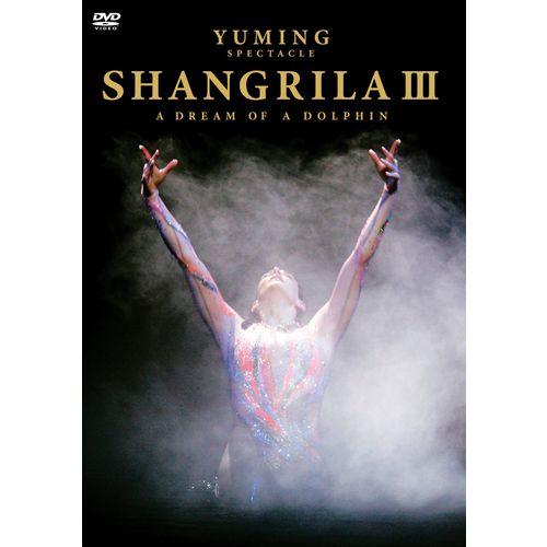 ユーミン dvd
