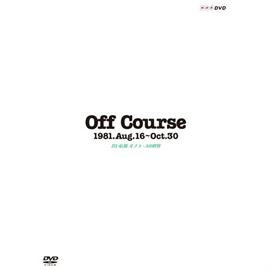 オフコース - OFF COURSE 1981.AUG.16~OCT.30 若い広場 オフコースの世界