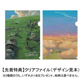 荒井由実 - ひこうき雲