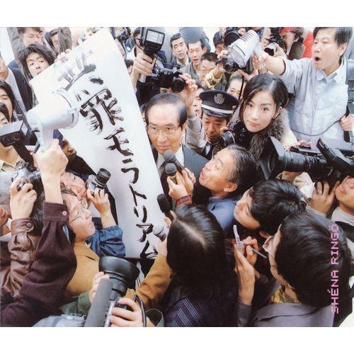 無罪モラトリアム[CD] - 椎名林...