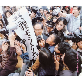 椎名林檎 - 無罪モラトリアム