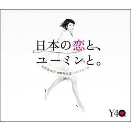 松任谷由実 - 松任谷由実 40周年記念ベストアルバム 日本の恋と、ユーミンと。