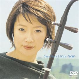 チェン・ミン - I Wish -我願(WO YUAN)-