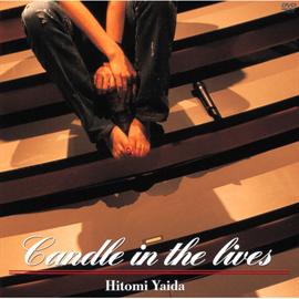 矢井田 瞳 - Candle in the lives