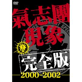 氣志團 - 氣志團現象完全版-2000~2002-(通常盤)