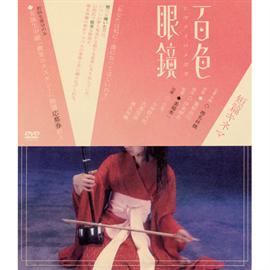 椎名林檎 - 短篇キネマ 百色眼鏡(ヒャクイロメガネ)