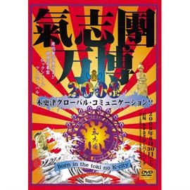 氣志團 - 氣志團万博2003 木更津グローバル・コミュニケーション!!~Born in the toki no K-city~