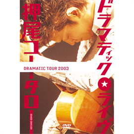 押尾コータロー - ドラマティック・ライブ ~DRAMATIC 押尾コータロー TOUR 2003~