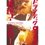 ドラマティック・ライブ ~DRAMATIC 押尾コータロー TOUR 2003~