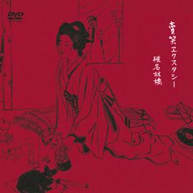 椎名林檎 - 賣笑エクスタシー:祝 デビュー伍周年特別御奉仕品