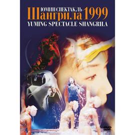 松任谷由実 - YUMING SPECTACLE SHANGRILA 1999(リニューアル盤)