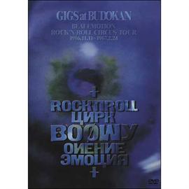 BOφWY - GIGS at BUDOKAN BEAT EMOTION ROCK'N ROLL CIRCUS TOUR 1986.11.11〜19