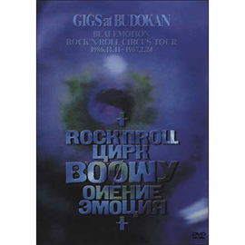 BOφWY - GIGS at BUDOKAN BEAT EMOTION ROCK'N ROLL CIRCUS TOUR 1986.11.11〜19