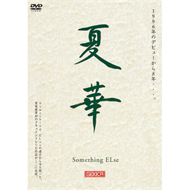 Something ELse - 夏華