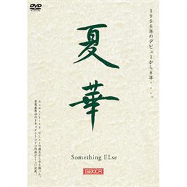 Something ELse - 夏華