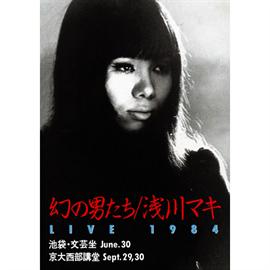 浅川マキ - 幻の男たち LIVE 1984