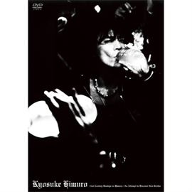 氷室京介 - 21ST CENTURY BOOWYS VS HIMURO AN ATTEMPT TO DISCOVER NEW TRUTHS