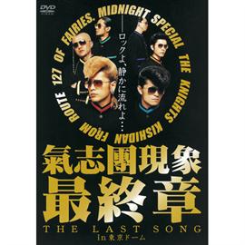 """氣志團 - 氣志團現象最終章""""THE LAST SONG""""in東京ドーム"""