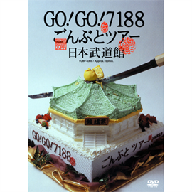 Go!Go!7188 - GO!GO!7188 ごんぶとツアー 日本武道館