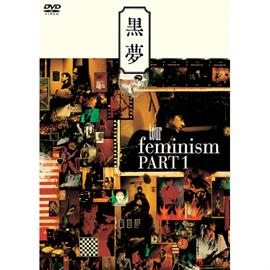 黒夢 - tour feminism PART 1
