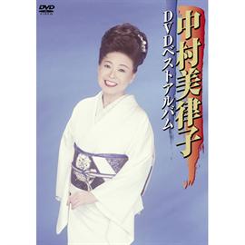 中村美律子 - 中村美律子DVDベストアルバム