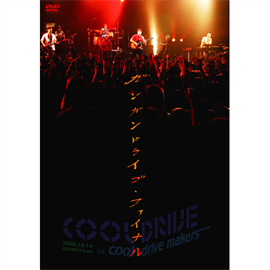 COOL DRIVE - ガンガンドライブ・ファイナル 2005.10.14@SHIBUYA-AX