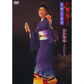 中村美律子 - 中村美律子リサイタル 演歌燦燦・1992