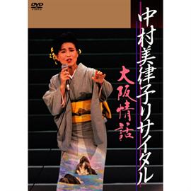 中村美律子 - 中村美律子リサイタル 大阪情話
