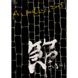 PE'Z - PE'Z REALIVE ~節 FUSHI~ @2005.9.21 NHK HALL