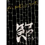 PE'Z REALIVE ~節 FUSHI~ @2005.9.21 NHK HALL