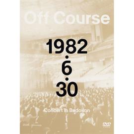 オフコース - 1982・6・30 武道館コンサート