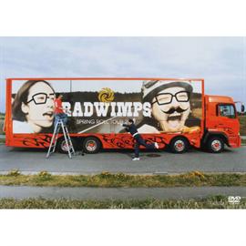 RADWIMPS - 生春巻き