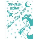 Sophia Live 2007 スターライト ヨコハマ