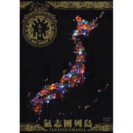 氣志團 - 氣志團列島-Japanolomania-~NHKスーパーライブRE-EDIT~