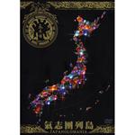 氣志團列島-Japanolomania-~NHKスーパーライブRE-EDIT~