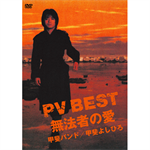 PV BEST~無法者の愛~