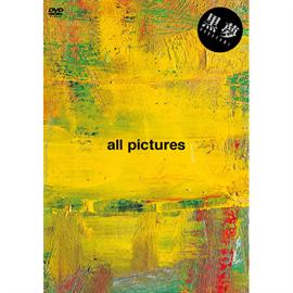 黒夢 - all pictures