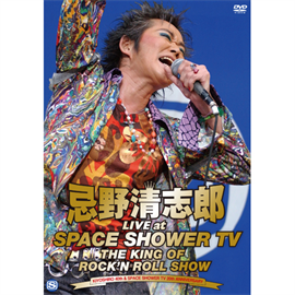 忌野清志郎 - 忌野清志郎 LIVE at SPACE SHOWER TV~THE KING OF ROCK'N ROLL SHOW~