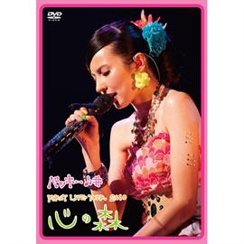 ベッキー♪♯ - ベッキー♪♯FIRST LIVE TOUR 2010「心の森」