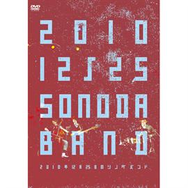 ソノダバンド - 2010年12月25日のソノダバンド