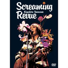 忌野清志郎 - Screaming Revue