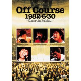 オフコース - Off Course 1982・6・30 武道館コンサート