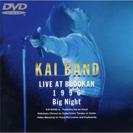 甲斐バンド - Big Night -KAI BAND LIVE AT BUDOKAN 1996-