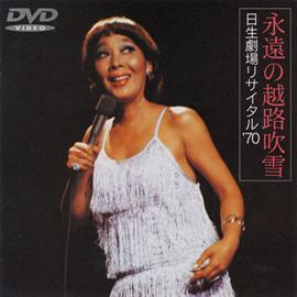 越路吹雪 - 永遠の越路吹雪/日生劇場リサイタル'70