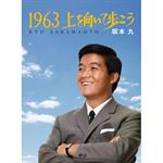 坂本九 - 1963 上を向いて歩こう
