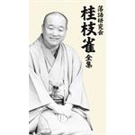 桂 枝雀 - 落語研究会 桂枝雀 全集