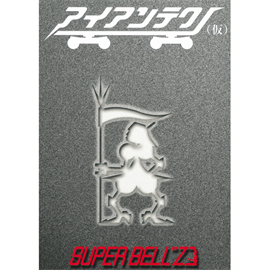 "SUPER BELL""Z - アイアンテクノ(仮)"