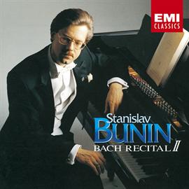 スタニスラフ・ブーニン - クラシック決定盤1300 395 「目覚めよ、と呼ぶ声あり」バッハ・リサイタル II