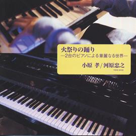 小原 孝 - 火祭りの踊り-2台のピアノによる華麗なる世界-